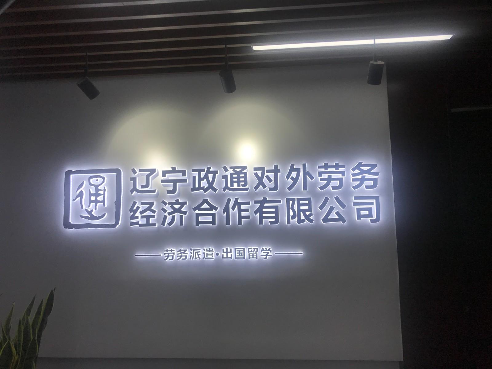辽宁政通对外劳务经济合作有限公司.jpg