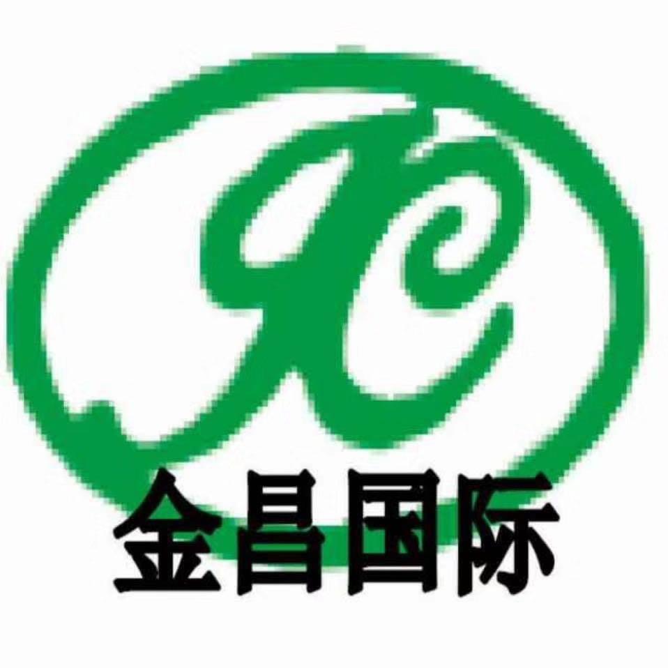 临沂金昌国际经济技术合作有限公司