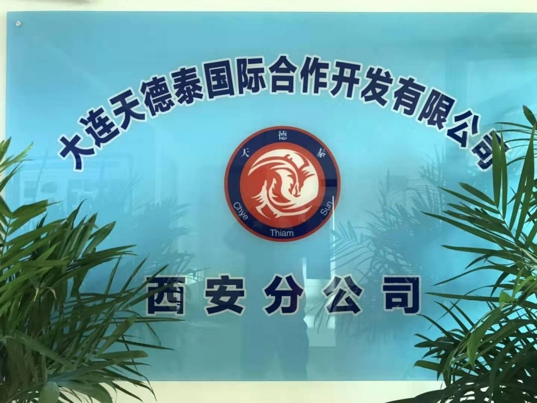 大连天德泰国际合作开发有限公司西安分公司