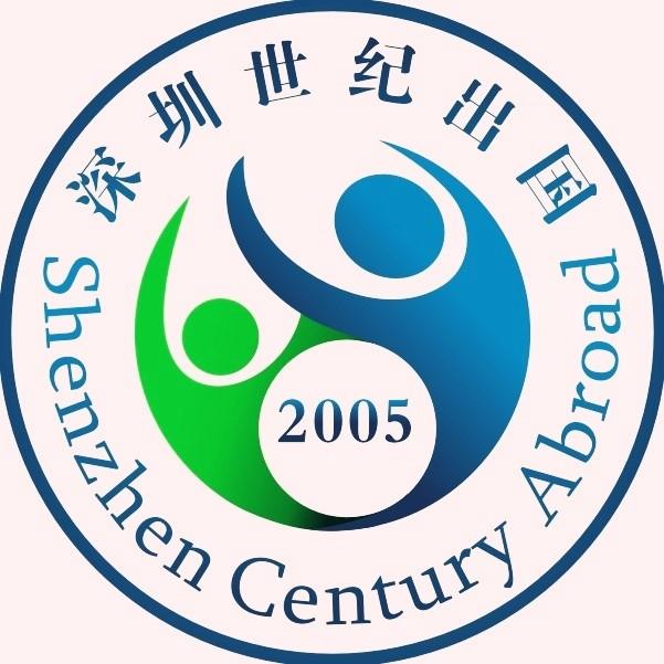 深圳市世纪出国服务有限公司