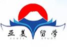 山东亚美留学教育咨询有限公司