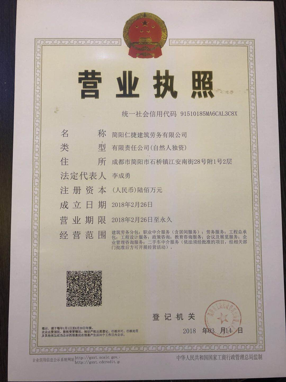 简阳仁捷有限公司
