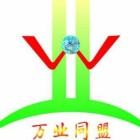 东海县万业劳务派遣有限公司
