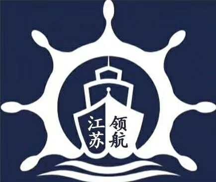 江苏领航船舶管理有限公司