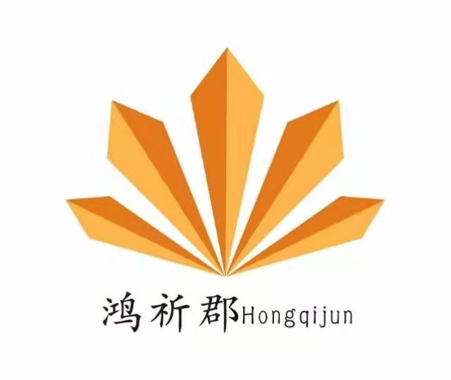 重庆鸿祈郡商务服务有限公司