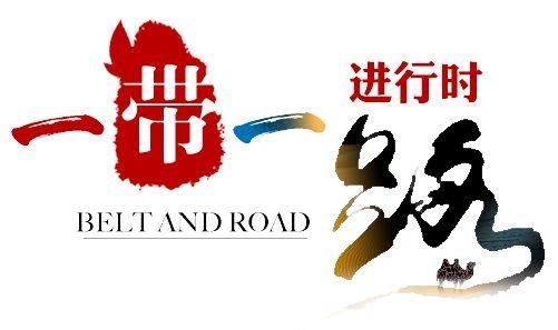 """青岛市在""""一带一路""""建设国际合作新平台"""