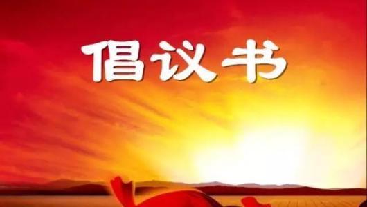 中国公民出境商旅文明行为倡议书