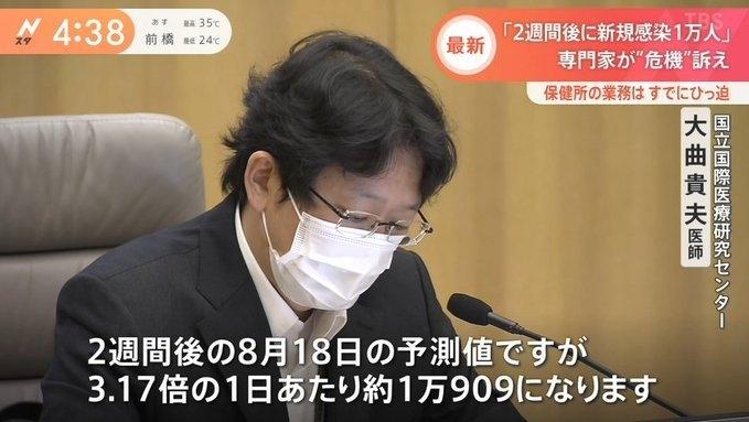 日本新冠疫情告急,计划再增加7个地方进入紧急状态