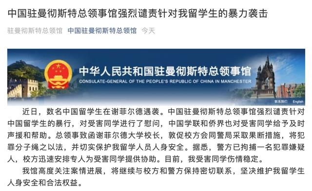 在外留学生请注意安全,英国谢菲尔德袭击多名中国留学生
